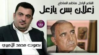 روائع الكبير كاظم الكاطع || زعلان بس يا زعل || بصوت الرائع محمد الاميري