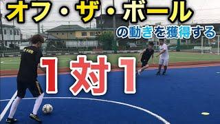 オフ・ザ・ボールの動きを獲得する1対1【フットサル練習メニュー・個人戦術・フェイク】