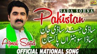 Sada Sohna Pakistan | Ajmal Sajid | Pakistan National Song 2020 | Allah Sohnay Di Aman | New Tarana