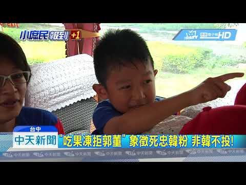 20190630中天新聞 五歲小韓粉 堵韓市長摸頭失敗 隔天「再接再厲」