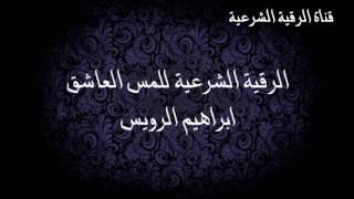 الرقية الشرعية رقية الرويس للمس العاشق وعين الأقارب - ابراهيم الرويس