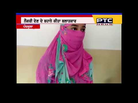Panchkula: 40 men gangraped a girl for 4 days