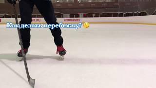 Как делать перебежку на коньках? Боковая перебежка.