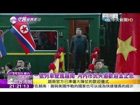 2019.03.02【文茜世界周報】北韓「一號列車」長征 金正恩的火車外交大秀
