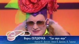 Верка Сердючка - Тук-тук-тук (Песня Года 2004 Финал)