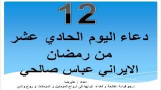 دعاء اليوم الثاني عشر من رمضان بصوت عباس صالحي - Du'a the12th day of Ramadhan