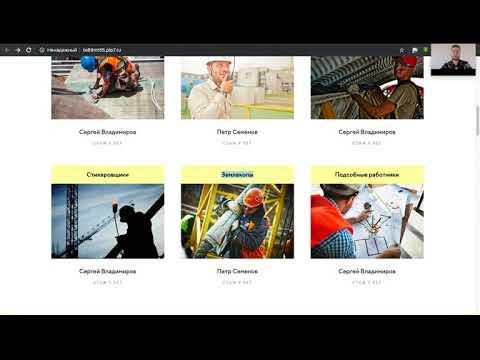 """Бесплатный шаблон Landing Page от Платформы LP в нише """"Аренда временного персонала"""""""""""