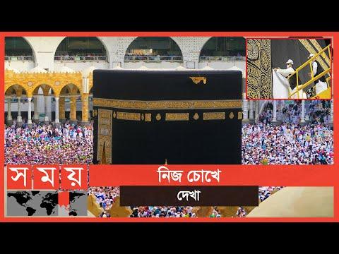 স্বর্ণখচিত নতুন এক কাবাঘর দেখার সৌভাগ্য | Kaaba Sharif | Saudi Arabia | Somoy TV