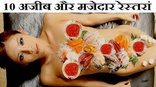 [Hindi] 10 WEIRDEST Restaurants in the World | WEIRD Restaurants You Won't Believe Actually Exist |