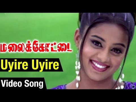 Uyire Uyire Video Song   Malaikottai Tamil Movie   Vishal   Priyamani   Mani Sharma
