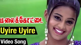 Uyire Uyire Video Song | Malaikottai Tamil Movie | Vishal | Priyamani | Mani Sharma