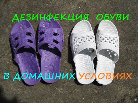 Дезинфекция обуви в домашних условиях.Бережем наши ноги.