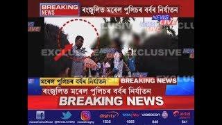 MORAL POLICING SHOCKER: Boy-girl duo beaten up at Pukhuripara in Goalpara district