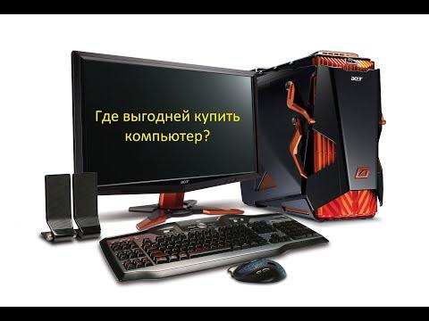 Где выгодней купить компьютер?