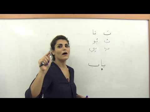 Arabic Alphabet and Pronunciation, Long Vowels: ا و ي
