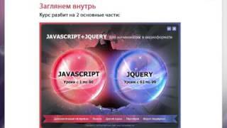 JavaScript + jQuery для начинающих в видеоформате. (Евгений Попов)