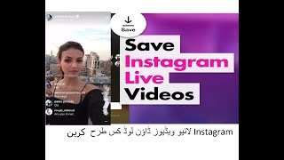 Gambar cover Download instagram live streams with Pc google chrome extension (ig down for instagram) 2019