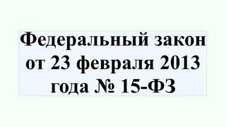 Федеральный закон от 23 февраля 2013 года № 15-ФЗ