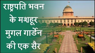 Mughal Garden Opening Time, Online Ticket Booking And Other Details   Rashtrapati Bhawan