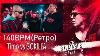 140BPM Ретро Timo Vs GOKILLA Реакция со стрима