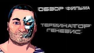 ОБЗОР фильма ТЕРМИНАТОР: ГЕНЕЗИС/Terminator Genisys