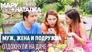 Марк + Наталка - 21 серия | Смешная комедия о семейной паре | Сериалы 2018