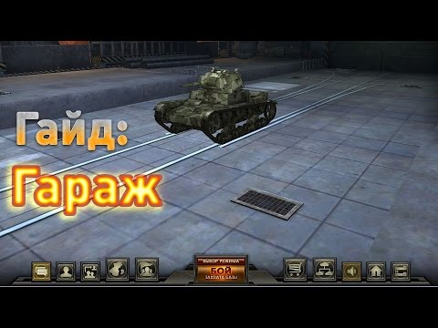 Ground War: Tanks: гайд для новичков - гараж