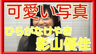 影山優佳は頭が良い中学校で可愛いね!可愛い画像まとめ 詳しくは、http...