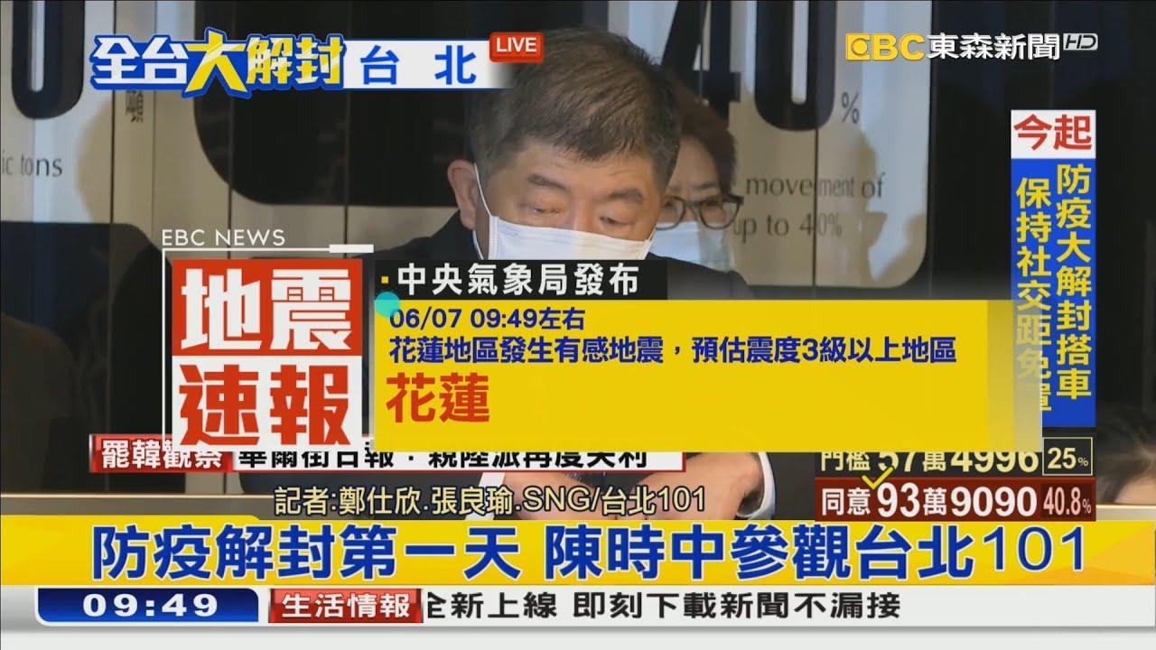 2020-06-07 09:49 M4.8 #東森新聞 臺灣地震速報蓋臺畫面(最大震度 4級) - YouTube
