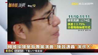 平面民調下滑輸給韓國瑜 陳其邁:有信心贏大選