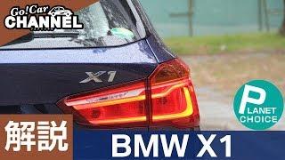 「BMW X1 xドライブ18d」車両解説(ディーゼル) ぷらチョイ:ルノー カングー ビボップ