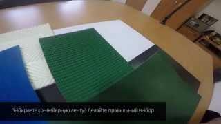 Выбираем конвейерную ленту | Резинотканевая(Конвейерная лента или как ее еще называют транспортерная лента производится из разных материалов. От соста..., 2015-05-07T21:33:51.000Z)