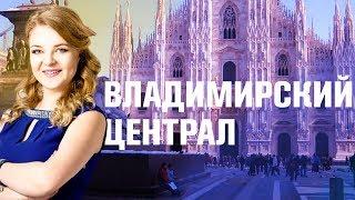 #3 Милан. #КАКТОТАК travel(, 2017-02-14T15:44:28.000Z)
