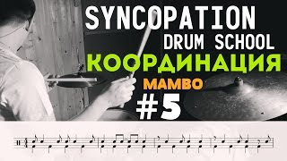 Уроки игры на барабанах Syncopation Drum School - Координация урок №5 Mambo