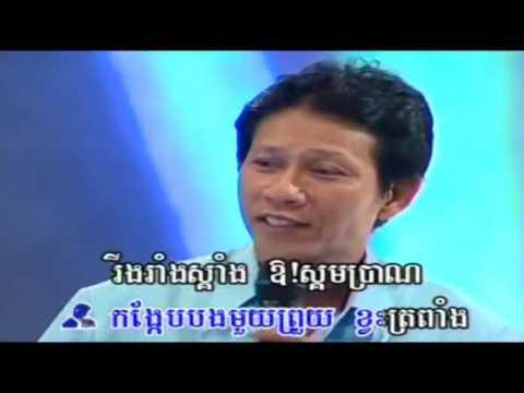 010 កង្កែបបងមួយ ភ្លេងសុទ្ធ HD KHMER Karaoke by Khun Chhay