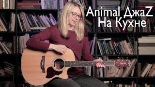 Как играть Animal ДжаZ - На кухне   Разбор COrus Guitar Guide #66