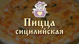 Сицилийская пицца / Вторые блюда / Slavic Secrets