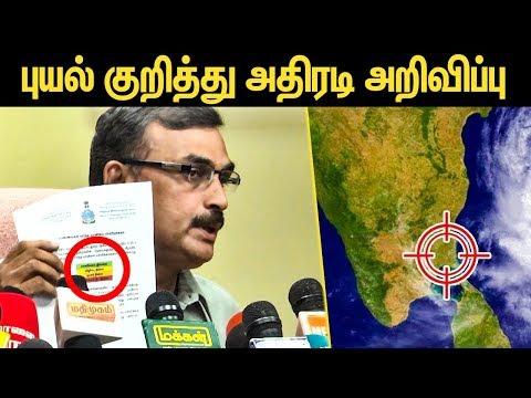 புயல் குறித்து அதிரடி அறிவிப்பு  | Cyclone Fani | Tamilnadu Weather Latest News