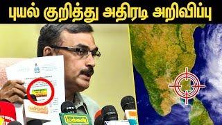 புயல் குறித்து அதிரடி அறிவிப்பு    Cyclone Fani   Tamilnadu Weather Latest News