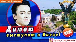 🔔 Димаш  Кудайберген выступит в Киеве!