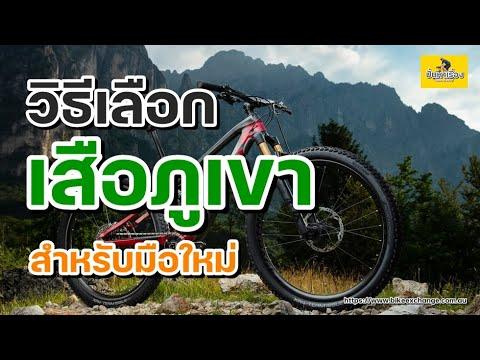 EP.35 จักรยานเสือภูเขา  วิธีเลือกชื้อจักรยานเสือภูเขาเสือภูเขา