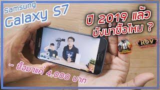 รีวิว Samsung Galaxy S7 ปลายปี 2019 แล้วยังน่าซื้ออยู่ไหม ?