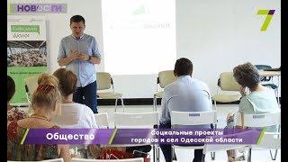 Социальные проекты городов и сел Одесской области