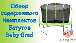 Baby Grad COSMO 8FT (244 см) Обзор содержимого Батут пружинный