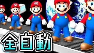 全自動なのに死ぬマリオ!世界のびっくりステージに挑戦! #5 【マリオメーカー実況】 thumbnail