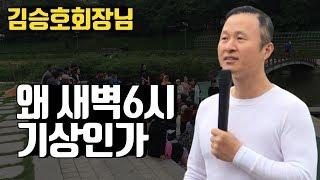 왜 아침기상을 해야하는가 -김승호 회장님 질의응답 [생각의 비밀] feat.아놀드홍