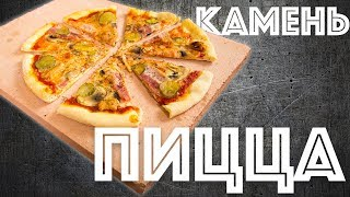 Итальянская пицца. Камень для пиццы. Готовим дома.