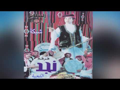 Shabka فرقة نجد الشعبية -  شبكة