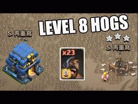 Level 8 Hog Rider TH12 3 Star Attacks Clash of Clans