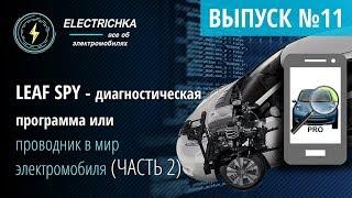 leaf Spy (ЧАСТЬ 2) диагностическая программа или проводник в мир электромобиля